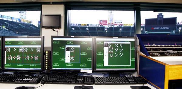 「甲子園文字」を作る拠点の放送室に、特別に入れてもらった=兵庫県西宮市、伊藤菜々子撮影