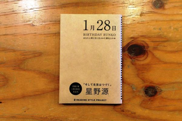 1月28日は星野源さんの「そして生活はつづく」