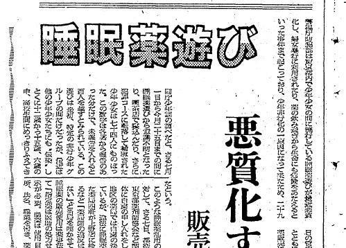 睡眠薬遊びについて書かれた記事(1961年9月29日朝刊)