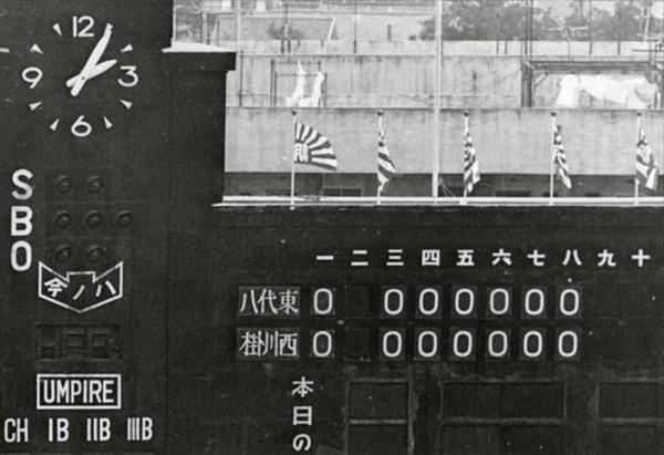 1964年8月9日、第46回全国高校野球選手権大会第1日1回戦第1試合、八代東-掛川西 延長18回で引き分けとなったスコアボード