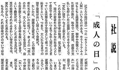 「モラトリアム人間」という言葉をひいて若者を批判した社説(1979年1月15日朝刊)