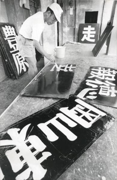 1978年8月、試合前に準備されるスコアボードの看板