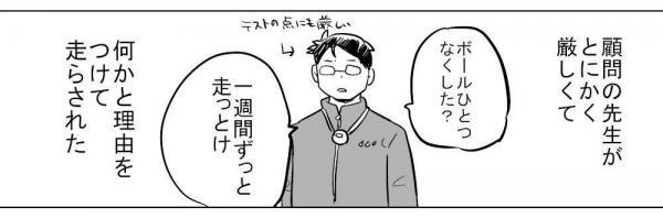漫画「ブラック部活動」(3)
