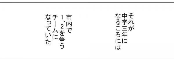 漫画「ブラック部活動」(6)