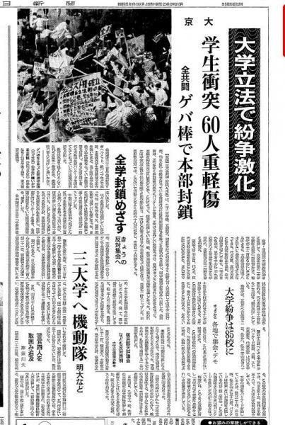 大学紛争を伝える新聞記事