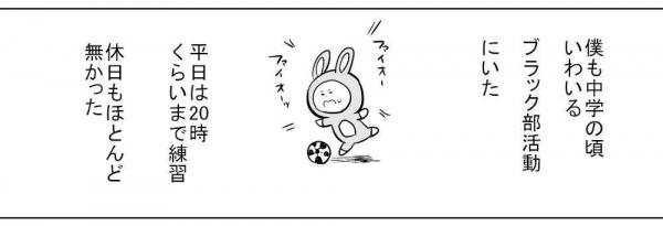 漫画「ブラック部活動」(2)