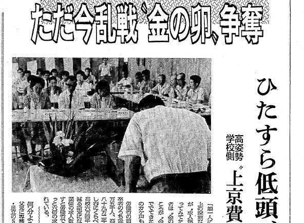 中卒高卒の「金の卵」を奪い合う企業の記事(1969年8月26日夕刊)