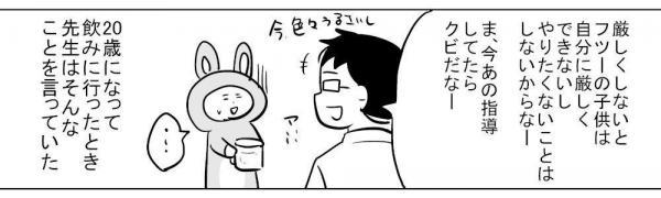 漫画「ブラック部活動」(7)