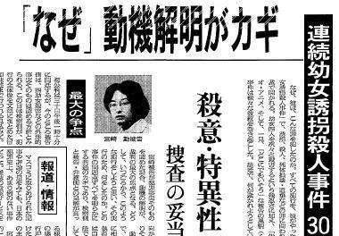 連続幼女誘拐殺人事件の初公判の争点について書かれた記事(1990年3月23日夕刊)