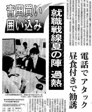 企業による学生の青田買いが過熱していることを書いた記事(1985年7月31日朝刊)