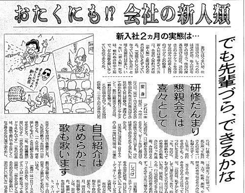 「新人類」の新入社員について書かれた記事(1986年5月26日)