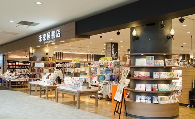 未来屋書店・成田店