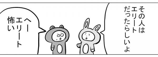 漫画「偏見」(2)