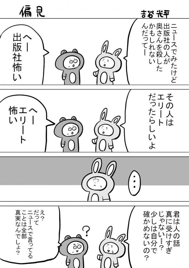 漫画「偏見」=作・吉谷光平さん