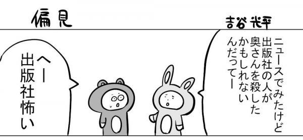 漫画「偏見」(1)