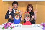 MC役の声を務める山里さんとYOUさん=NHK提供