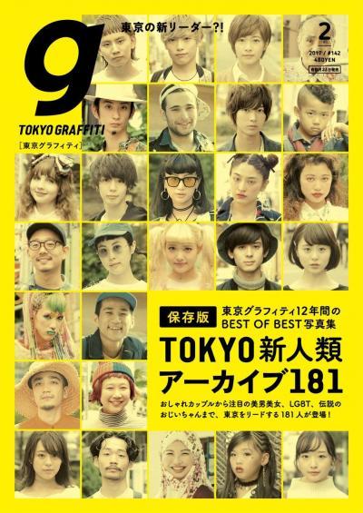 「TOKYO GRAFFITI」2月号。総集編なので「タイムスリップ写真館」の傑作が大量に掲載されている