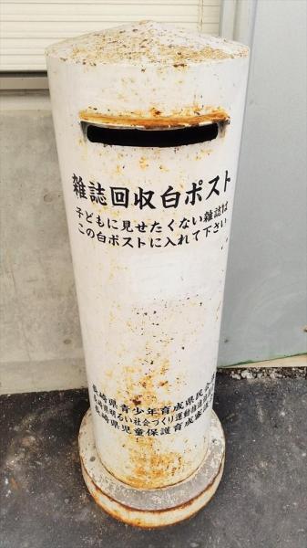 諫早駅前の白ポスト