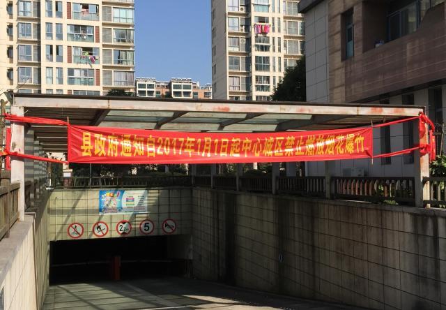 県政府による爆竹と花火の禁止令を伝える赤の横断幕