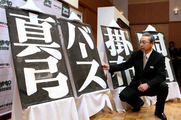 日本一になった85年の主力だった真弓、バース、掛布、岡田の名前を書いた手書きスコアボード