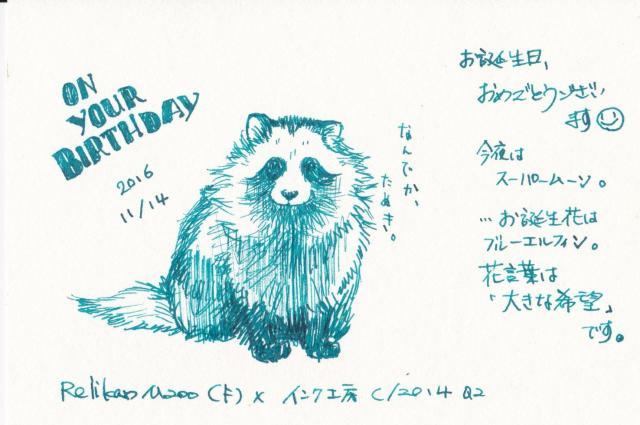 緑色のインクを使い、タヌキを描いた