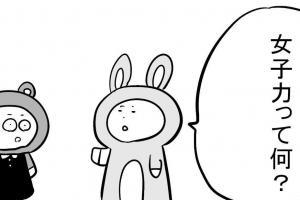 「女子力」って何なんですか? 〝30秒で泣ける漫画〟の作者が描く
