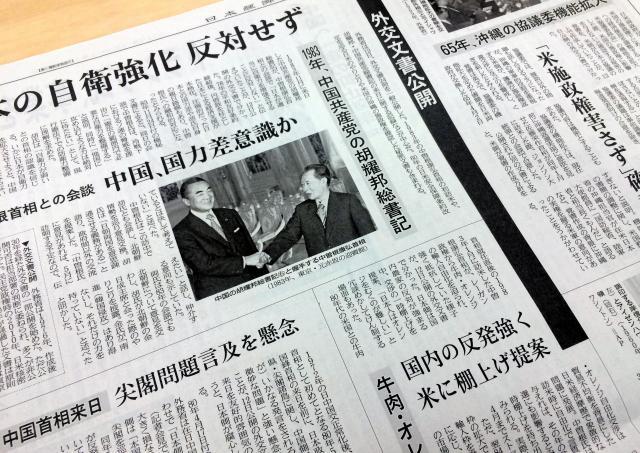 日本経済新聞1月13日付朝刊特集面。日中首脳会談から日米の牛肉・オレンジ、沖縄問題まで網羅的に掲載されている