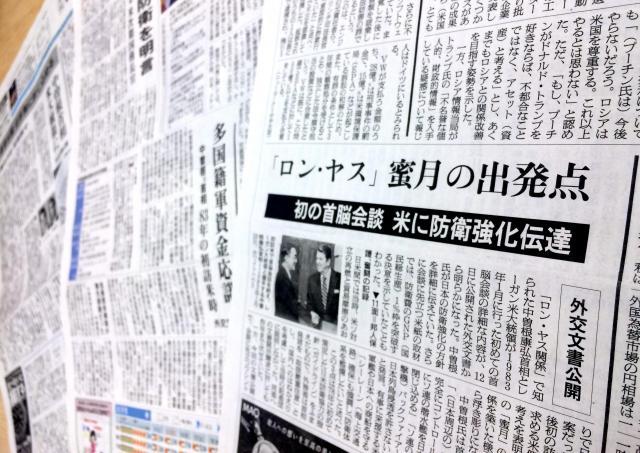 朝日新聞1月12日夕刊1面(右)。中曽根康弘首相時代の「日米蜜月」のきっかけになった首脳会談について報じた。毎日新聞(真ん中)、読売新聞(左)も同日夕刊1面で、中曽根氏の初訪米についての記事を掲載した