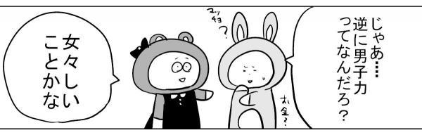 漫画「女子力」(3)