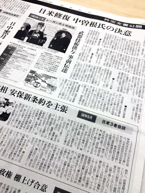 読売新聞1月13日の朝刊特別面。日米、日中、安保、沖縄など、網羅的に記事を配している