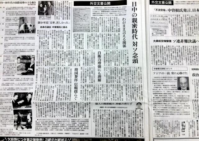 朝日新聞1月13日付朝刊4、5面。外交文書に関する記事を見開いて掲載した