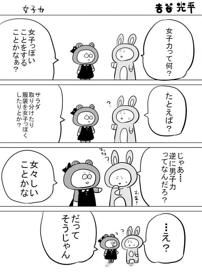 漫画「女子力」=作・吉谷光平さん