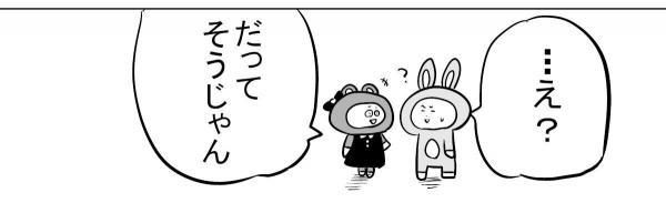 漫画「女子力」(4)