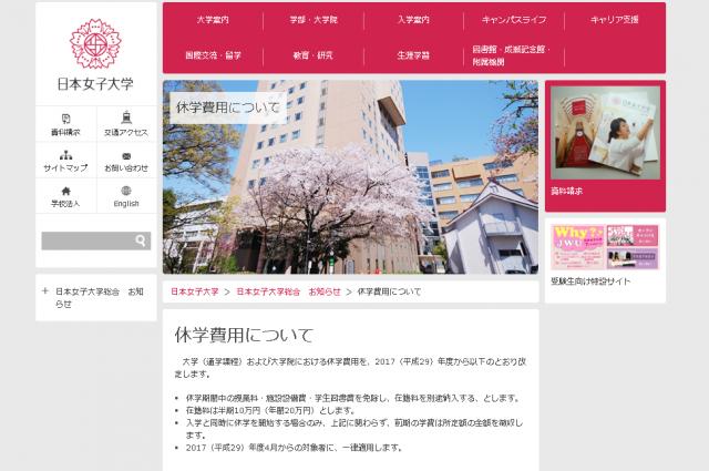 減額を発表した日本女子大学のホームページ