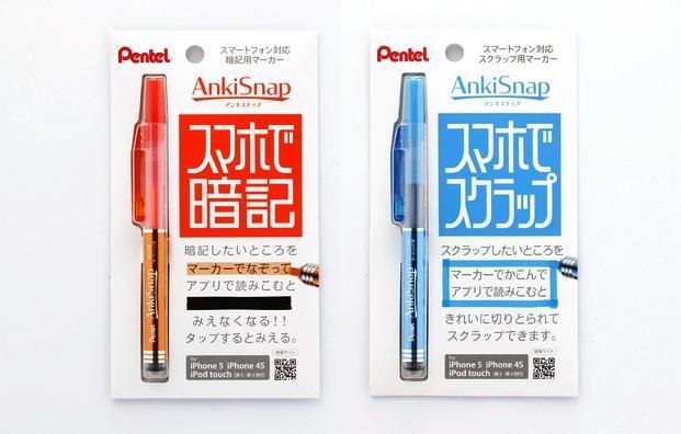 これが「AnkiSnap(アンキスナップ)」。左は暗記用、右はスクラップ用と色で用途が異なっている