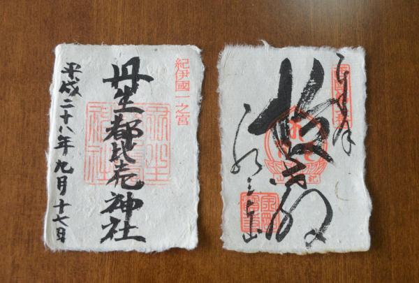 和歌山県紀北地方の10社寺が企画した「幻の和紙」に押された御朱印