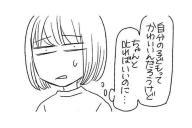 吉川景都さんがツイッターに投稿した漫画の一場面