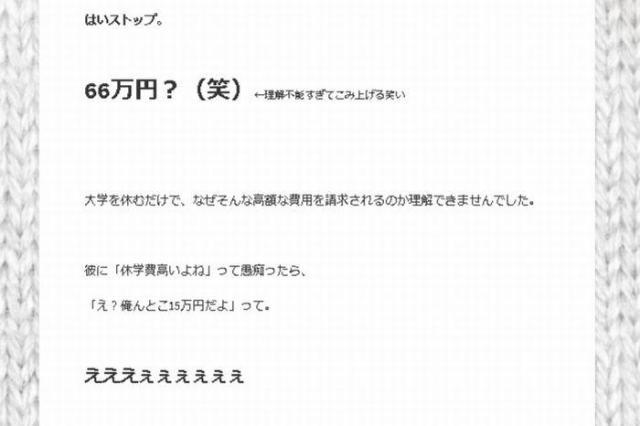佐藤真央さんが書いたブログの記事「日本女子大学を本気で変えようとした話。」