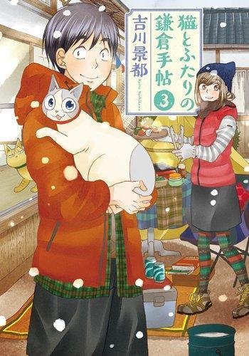 「猫とふたりの鎌倉手帖」第3巻