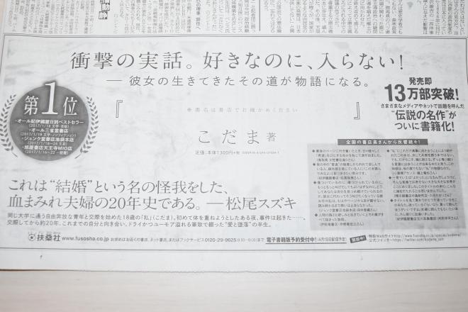 12日の朝日新聞朝刊に掲載された新聞広告