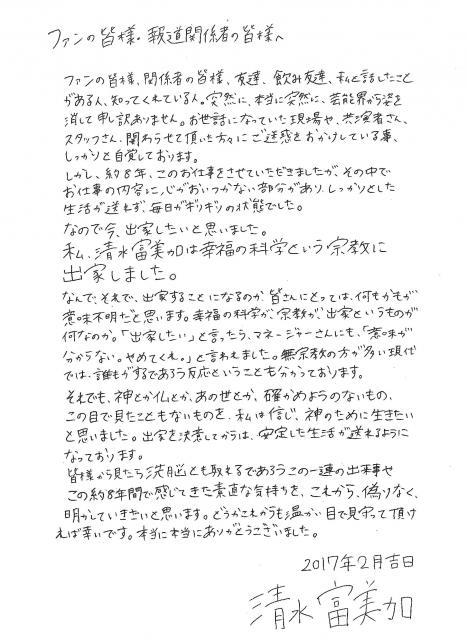 幸福の科学が配布した清水さんのメッセージ