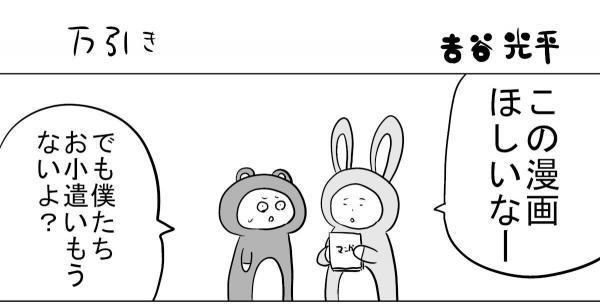漫画「万引き」(1)