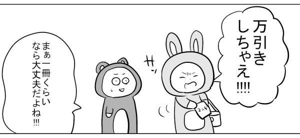 漫画「万引き」(2)