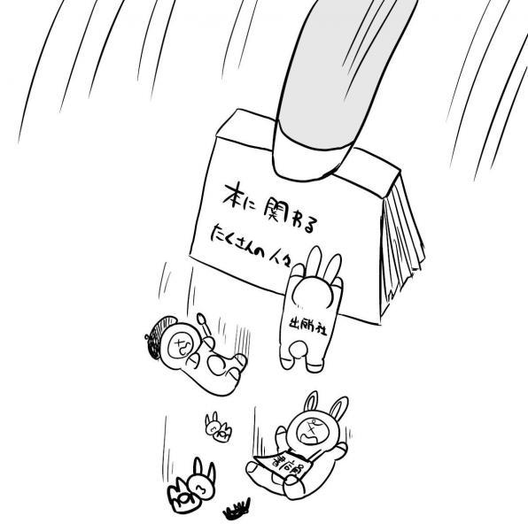 漫画「万引き」(4)