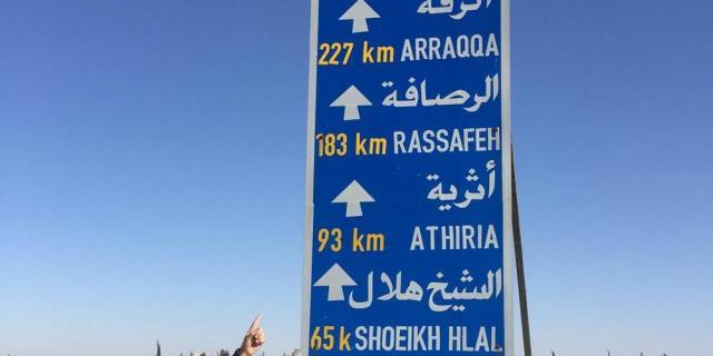 途中の道路表示。一番上は過激派組織「イスラム国」(IS)が支配する都市、ラッカです。途中まで同じ道を行きます。アレッポまであと200キロです