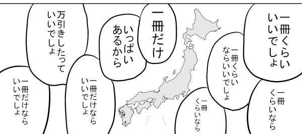 漫画「万引き」(3)