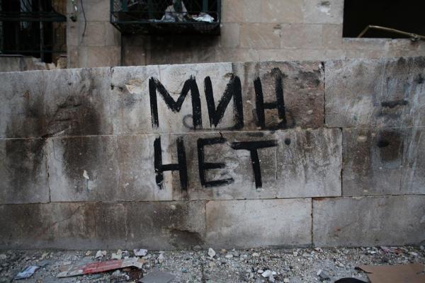 ザブディーヤ地区の壁にはロシア語で「地雷なし」と書かれていた=2017年1月11日、シリア・アレッポ、矢木隆晴撮影
