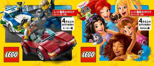 ヒーロー編(右)と、なかよし編のカタログ(LEGO and the LEGO logo are trademarks of the LEGO Group. ©2017 The LEGO Group.)
