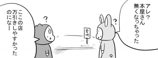 漫画「万引き」(5)