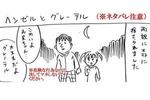 『過剰な注釈』への皮肉を漫画に 「世の中がんじがらめ、より緩く」